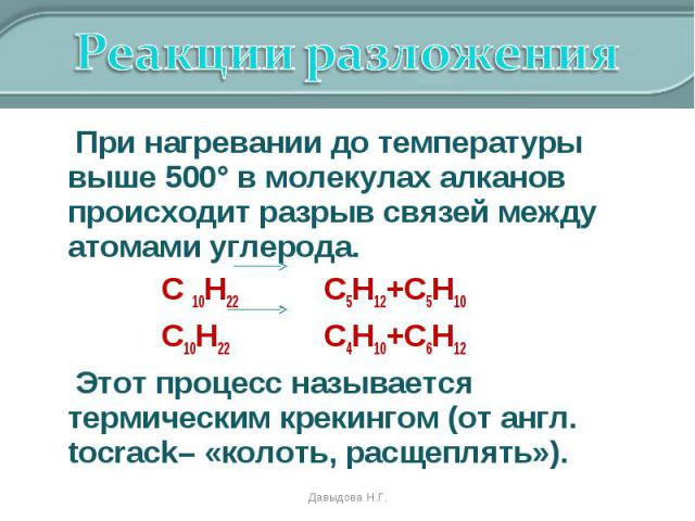 При нагревании до температуры выше 500° в молекулах алканов происходит разрыв связей между атомами углерода. При нагревании до температуры выше 500° в молекулах алканов происходит разрыв связей между атомами углерода. C 10H22 C5H12+C5H10 C10H22 C4H1…