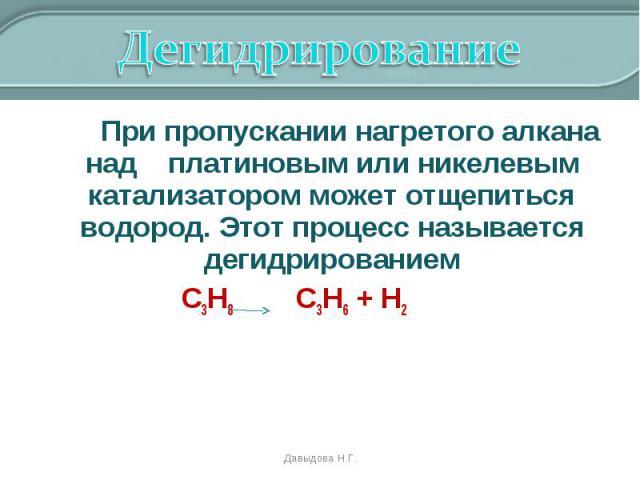 При пропускании нагретого алкана над платиновым или никелевым катализатором может отщепиться водород. Этот процесс называется дегидрированием При пропускании нагретого алкана над платиновым или никелевым катализатором может отщепиться водород. Этот …