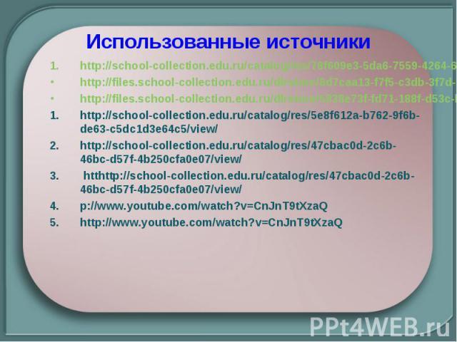 http://school-collection.edu.ru/catalog/res/76f609e3-5da6-7559-4264-68d3548bb069/view/ http://school-collection.edu.ru/catalog/res/76f609e3-5da6-7559-4264-68d3548bb069/view/ http://files.school-collection.edu.ru/dlrstore/8d7caa13-f7f5-c3db-3f7d-a504…