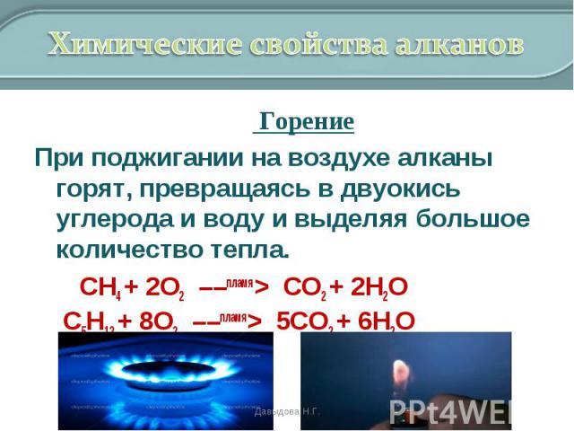 Горение Горение При поджигании на воздухе алканы горят, превращаясь в двуокись углерода и воду и выделяя большое количество тепла.  CH4 + 2O2––пламя>CO2 + 2H2O C5H12 + 8O2––пламя>5CO2…