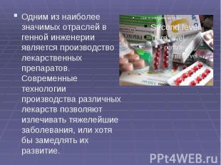Одним из наиболее значимых отраслей в генной инженерии является производство лек