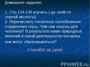 Домашнее задание: 1. Стр.134-136 изучить ( до свойств серной кислоты). 2. Перечи