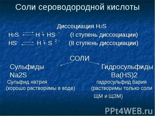 Соли сероводородной кислоты Диссоциация H2S H2S H + HS (I ступень диссоциации) HS H + S (II ступень диссоциации)