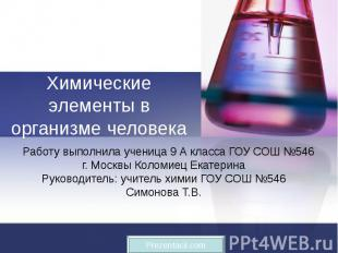 Работу выполнила ученица 9 А класса ГОУ СОШ №546 г. Москвы Коломиец Екатерина Ру