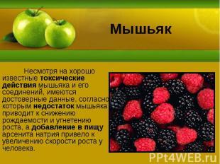 Мышьяк Несмотря на хорошо известные токсические действия мышьяка и его соединени