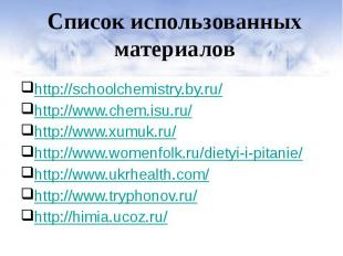 Список использованных материалов http://schoolchemistry.by.ru/ http://www.chem.i