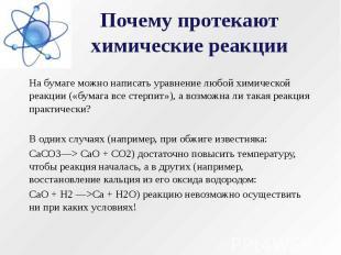 Почему протекают химические реакции На бумаге можно написать уравнение любой хим