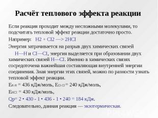 Расчёт теплового эффекта реакции Если реакция проходит между несложными молекула