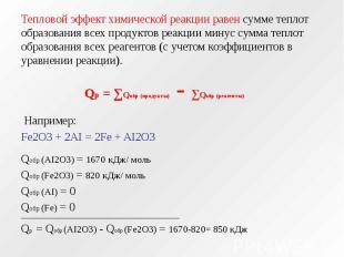 Тепловой эффект химической реакции равен сумме теплот образования всех продуктов