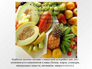Наиболее полезно питание с невысокой калорийностью, но с наличием всех компонент