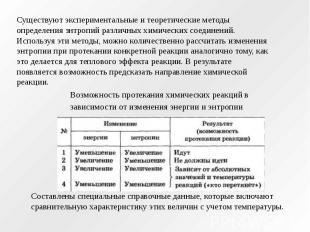 Существуют экспериментальные и теоретические методы определения знтропий различн