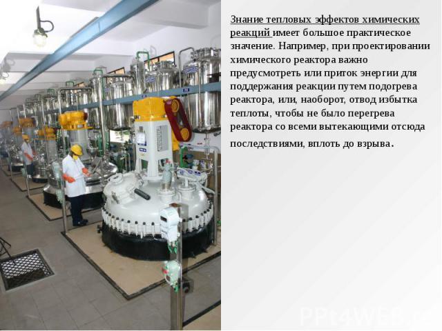 Знание тепловых эффектов химических реакций имеет большое практическое значение. Например, при проектировании химического реактора важно предусмотреть или приток энергии для поддержания реакции путем подогрева реактора, или, наоборот, отвод избытка …