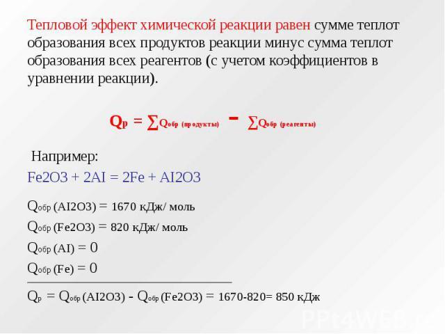 Тепловой эффект химической реакции равен сумме теплот образования всех продуктов реакции минус сумма теплот образования всех реагентов (с учетом коэффициентов в уравнении реакции). Тепловой эффект химической реакции равен сумме теплот образования вс…