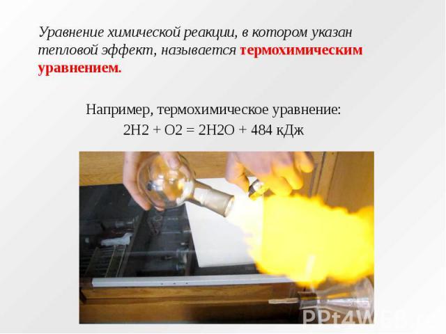 Уравнение химической реакции, в котором указан тепловой эффект, называется термохимическим уравнением. Уравнение химической реакции, в котором указан тепловой эффект, называется термохимическим уравнением. Например, термохимическое уравнение: 2Н2 + …