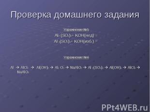 Проверка домашнего задания Упражнение №5 Al2 (SO4)3+ KOH(нед) = Al 2(SO4)3+ KOH(
