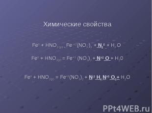 Химические свойства Fe0 + HNO3 (p) = Fe +2(NO3 )2 + N20 + H2 O Fe0 + HNO3(р) = F