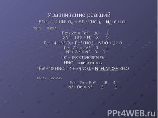 Уравнивание реакций 5Fe0 + 12 HN+5 O3 (p) = 5Fe +3(NO3 )2 + N20 +6 H2 O вос-ль о
