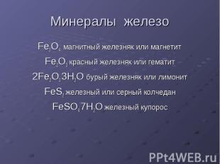 Минералы железо Fe3O4 магнитный железняк или магнетит Fe2O3 красный железняк или