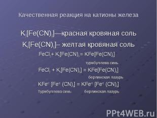 Качественная реакция на катионы железа K3[Fe(CN)6]—красная кровяная соль K4[Fe(C
