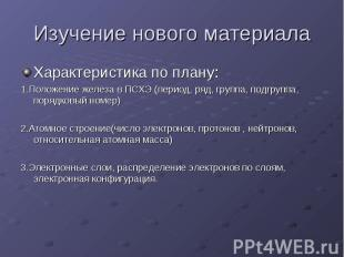 Изучение нового материала Характеристика по плану: 1.Положение железа в ПСХЭ (пе