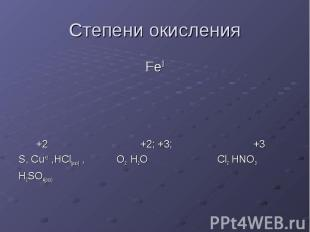 Степени окисления Fe0 +2 +2; +3; +3 S, Cu+2 ,HCl(раз) , O2 H2O Cl2 HNO3 H2SO4(ра