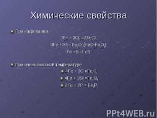Химические свойства При нагревании 2Fe + 3Cl2 =2FeCl3 3Fe +2O2= Fe3O4 (FeO Fe2O3