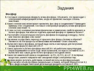 Фосфор Фосфор 1. Составьте электронную формулу атома фосфора. Объясните, что про