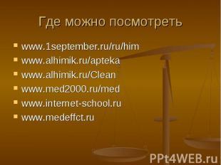 www.1september.ru/ru/him www.1september.ru/ru/him www.alhimik.ru/apteka www.alhi