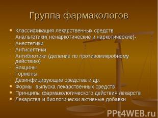 Классификация лекарственных средств Классификация лекарственных средств Анальгет