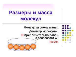 Размеры и масса молекул Молекулы очень малы. Диаметр молекулы D приблизительно р
