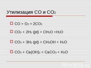 CO + O2 = 2CO2 CO + O2 = 2CO2 CO2 + 2H2 (pt) = CH2O +H2O CO2 + 3H2 (pt) = CH3OH