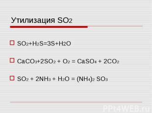 SO2+H2S=3S+H2O SO2+H2S=3S+H2O CaCO3+2SO2 + O2 = CaSO4 + 2CO2 SO2 + 2NH3 + H2O =