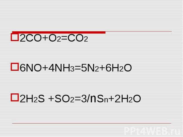 2CO+O2=CO2 6NO+4NH3=5N2+6H2O 2H2S +SO2=3/nSn+2H2O