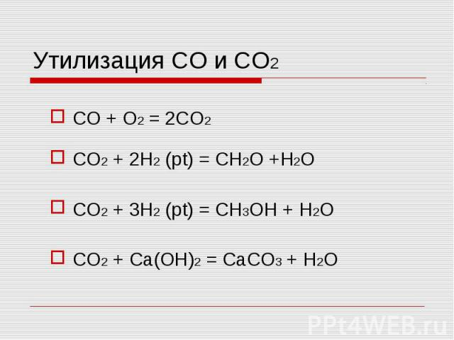 CO + O2 = 2CO2 CO + O2 = 2CO2 CO2 + 2H2 (pt) = CH2O +H2O CO2 + 3H2 (pt) = CH3OH + H2O CO2 + Ca(OH)2 = CaCO3 + H2O