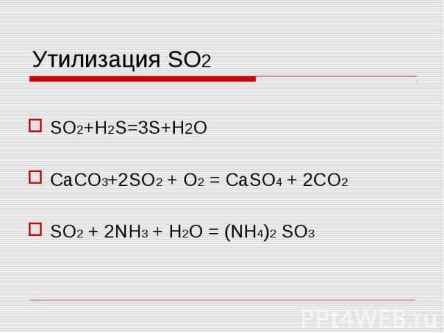 SO2+H2S=3S+H2O SO2+H2S=3S+H2O CaCO3+2SO2 + O2 = CaSO4 + 2CO2 SO2 + 2NH3 + H2O = (NH4)2 SO3