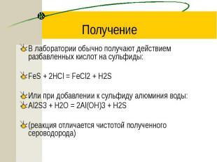 Получение В лаборатории обычно получают действием разбавленных кислот на сульфид