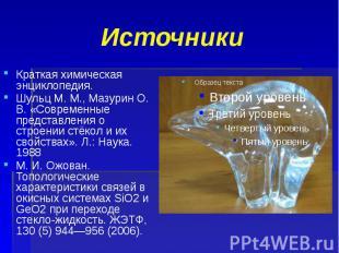 Источники Краткая химическая энциклопедия. Шульц М. М., Мазурин О. В. «Современн