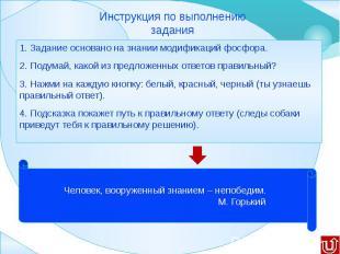1. Задание основано на знании модификаций фосфора. 1. Задание основано на знании