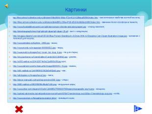 Картинки http://files.school-collection.edu.ru/dlrstore/94bc9644-96dc-f72e-f414-