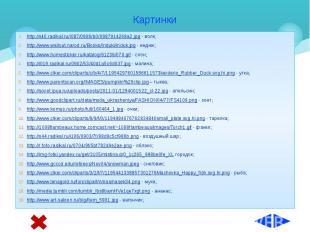Картинки http://s40.radikal.ru/i087/0908/b0/0987914268a2.jpg - волк; http://www.