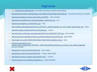 Картинки http://elements.dp.ua/ptable.html -коллекция химических элементов (фосф