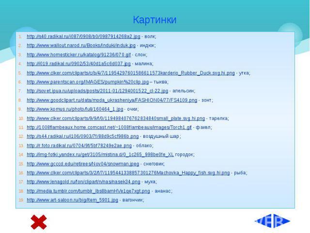 Картинки http://s40.radikal.ru/i087/0908/b0/0987914268a2.jpg - волк; http://www.wallout.narod.ru/Books/Induki/induk.jpg - индюк; http://www.homesticker.ru/katalog/91236/070.gif - слон; http://i019.radikal.ru/0902/53/40d1a5c6d037.jpg - малина; http:/…