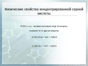 Физические свойства концентрированной серной кислоты H2SO4 (конц.) активно погло