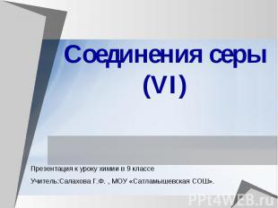Соединения серы (VI)