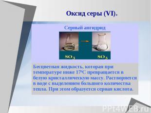 Оксид серы (VI).