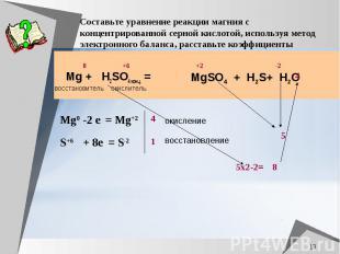 Составьте уравнение реакции магния с концентрированной серной кислотой, использу