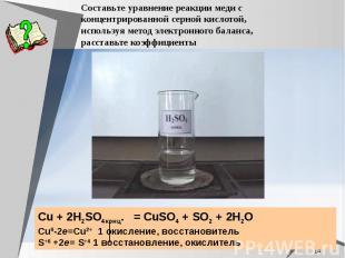 Составьте уравнение реакции меди с концентрированной серной кислотой, используя