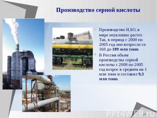 Производство серной кислоты Производство H2SO4 в мире неуклонно растет. Так, в п