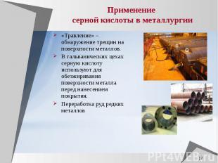 Применение серной кислоты в металлургии «Травление» – обнаружение трещин на пове