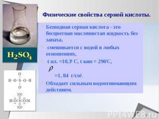 Физические свойства серной кислоты. Безводная серная кислота - это бесцветная ма